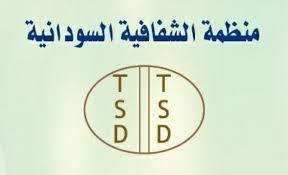الشفافية السودانية : المطلوب من السودان سياسات لا تحتاج الى دعم خارجي