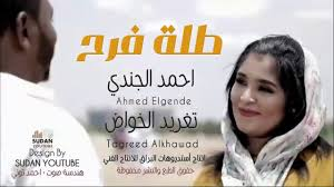 وزيرة القراية السودانية (بدون مكياج)