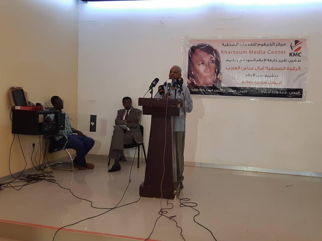 مركز الخرطوم للخدمات الصحفية يقدم تقرير خارطة الاعلام السوداني ويكرم الرائدة امال عباس