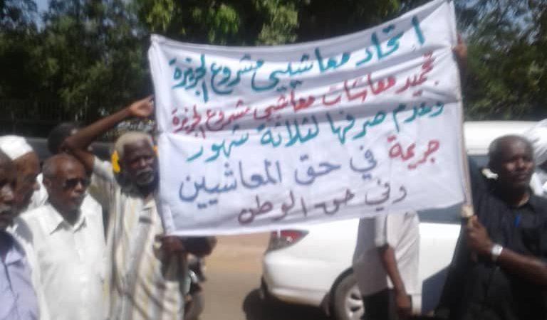السودان : معاشيو مشروع الجزيرة ينظمون وقفة مطلبية بود مدني