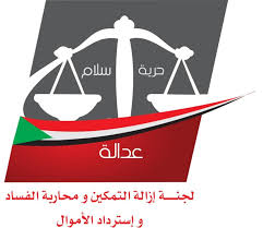 اسر موقوفي لجنة ازالة التمكين  في ولاية الجزيرة تطالب بأطلاق سراحهم