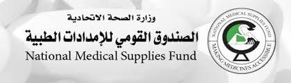 الامدادات الطبية : 150 مليون يورو لتوريد 272 صنف من المستهلكات الطبية