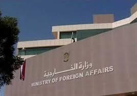 وزيرة الخارجية تؤكد حرص الحكومة على الاستجابة لمبادرة الكونغو