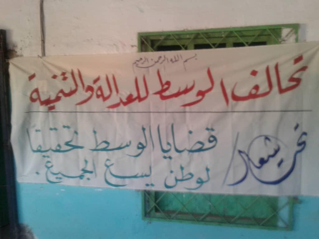 السودان : تحالف الوسط يطالب بتوحيد  الكيانات في ولاية الجزيرة