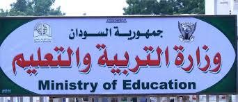 التربية: إنشاء 24 مدرسة فنية في دارفور و جبال النوبة والنيل الأزرق