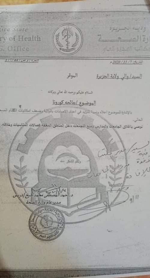 وزارة الصحة في ولاية الجزيرة توصي بإغلاق الجامعات والمدارس.