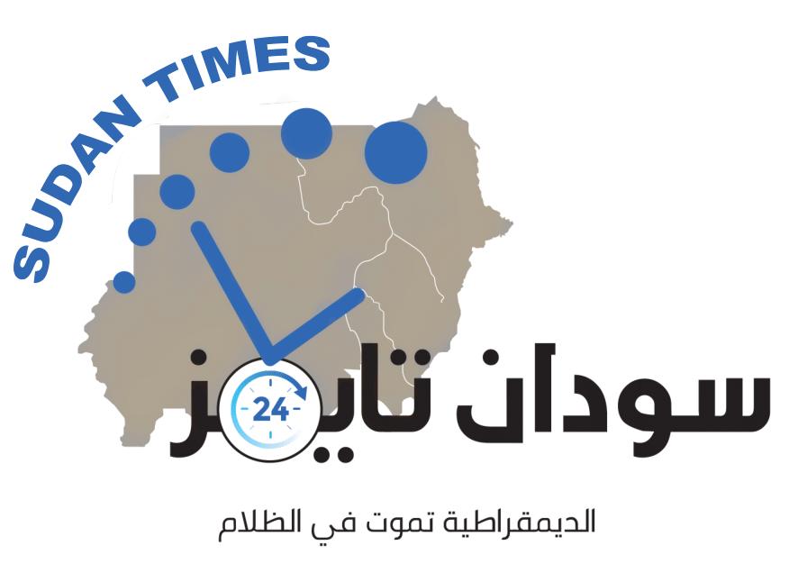 سودان تايمز