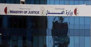 وزارة العدل تطرح مشروع قانون مفوضية العدالة الانتقالية على الحركات
