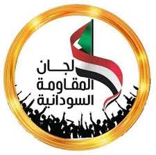 انسلاخ مقاومة مدني من مكون الحرية والتغيير