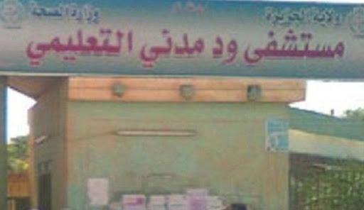 السودان: إغلاق مستشفى الحوادث والعظام بمدني