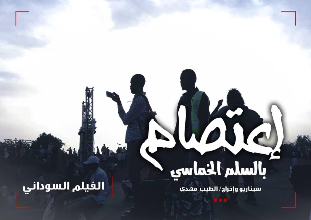 المسرح القومي يعرض فيلم اعتصام بالسلم الخماسي