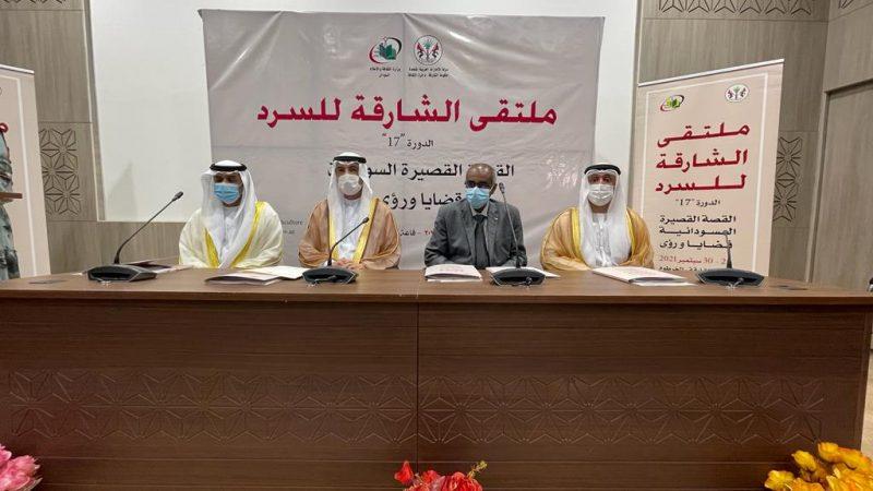 إفتتاح الدورة17 من ملتقى الشارقة للسرد بالخرطوم